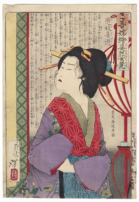 The Courtesan Kiyo, 1880 by Yoshitoshi (1839 - 1892)