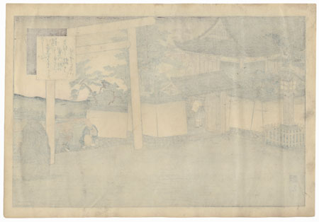 Seki by Fujikawa Tamenobu (active circa 1890s)