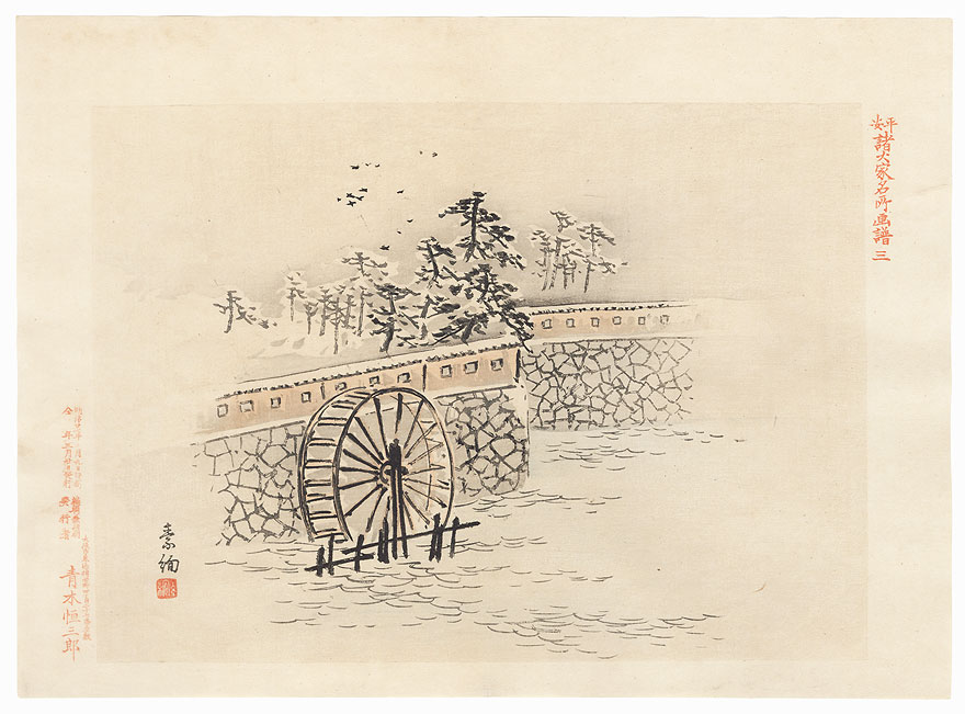 Drastic Price Reduction Moved to Clearance, Act Fast! by After Yamaguchi Soken (1759 - 1818)
