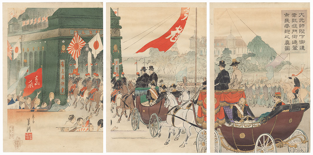 Citizens Greeting the Carriage of His Imperial Majesty and Commander-in-Chief upon His Return through the Triumphal Arch, 1895 by Gekko (1859 - 1920)