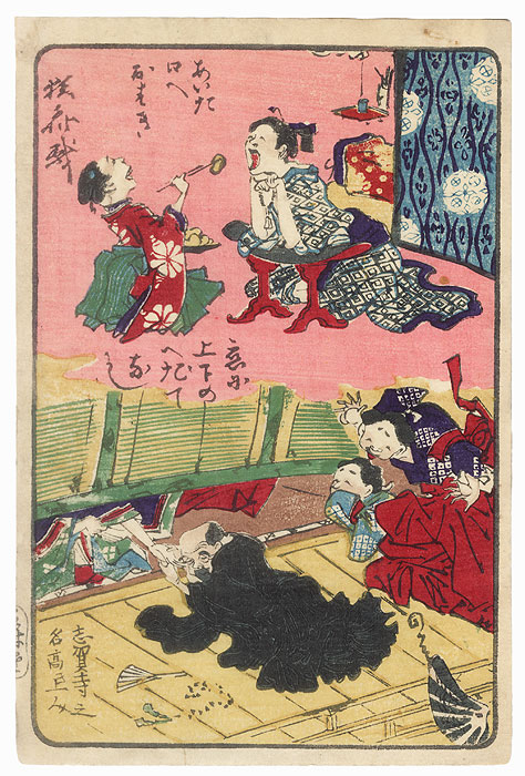 A Sweet Pastry into the Open Mouth; Love Makes No Distinction between High and Low: The Famous Holy Man of Shigadera by Kyosai (1831 - 1889)