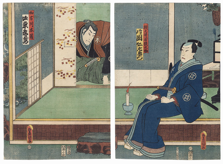 Guest in a Doorway by Toyokuni III/Kunisada (1786 - 1864)