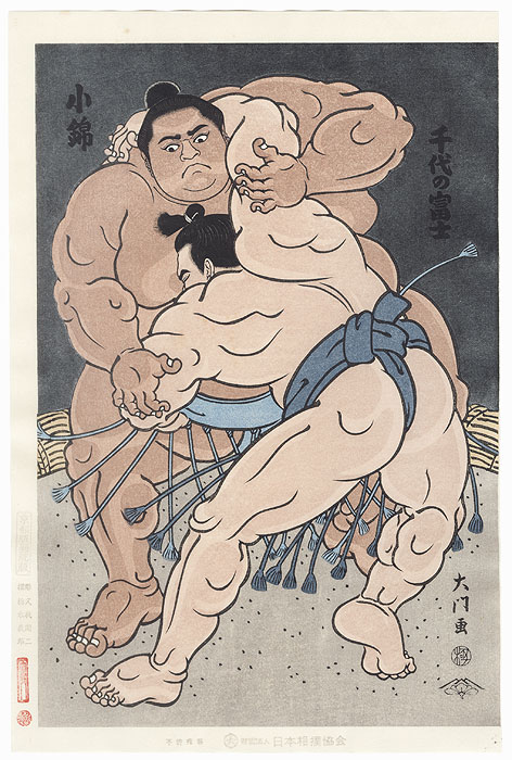 Konishiki vs. Chiyonofuji, 1985 by Daimon Kinoshita (born 1946)