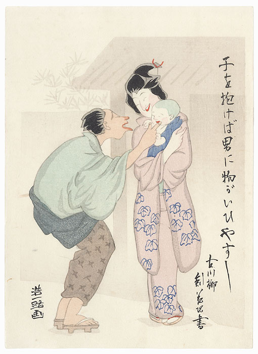 Drastic Price Reduction Moved to Clearance, Act Fast! by Kondo Koichiro (1884 - 1962)