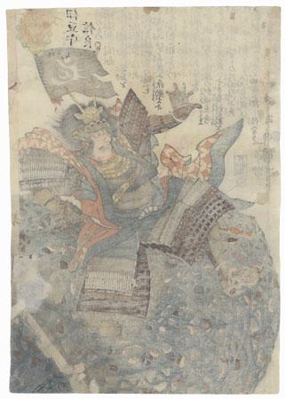 Twenty-four Generals of the Takeda Clan: Anayama Izu no Kami Nobuyoshi by Kuniyoshi (1797 - 1861)
