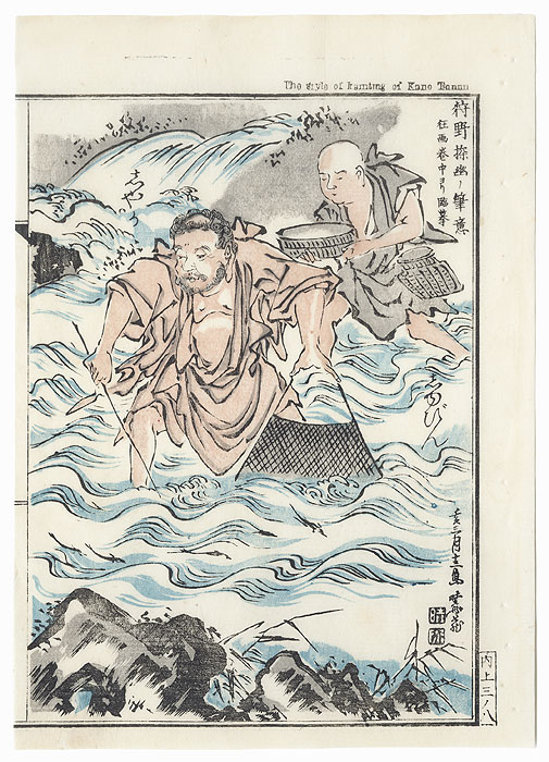 Monks Fishing in the Style of Kano Tan'yu by Kyosai (1831 - 1889)