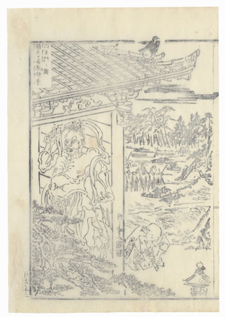 Drastic Price Reduction Moved to Clearance, Act Fast! by Kyosai (1831 - 1889)