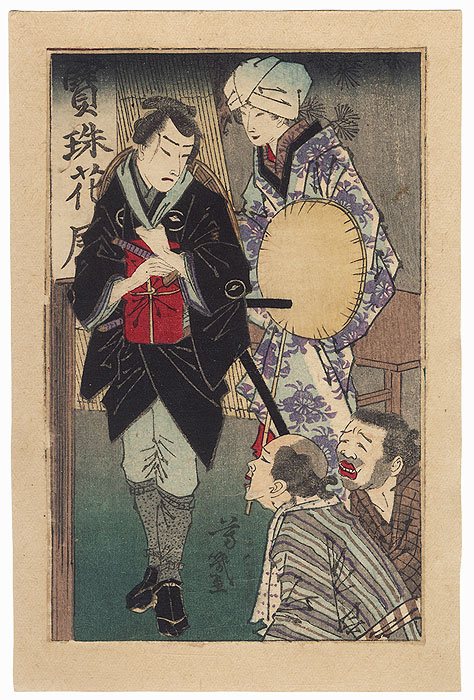 Unhappy Samurai at a Tea Stand by Yoshiiku (1833 - 1904)