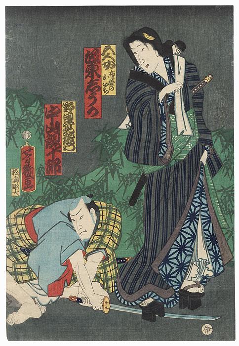 Beauty Stepping on a Sword, 1863 by Yoshiiku (1833 - 1904)