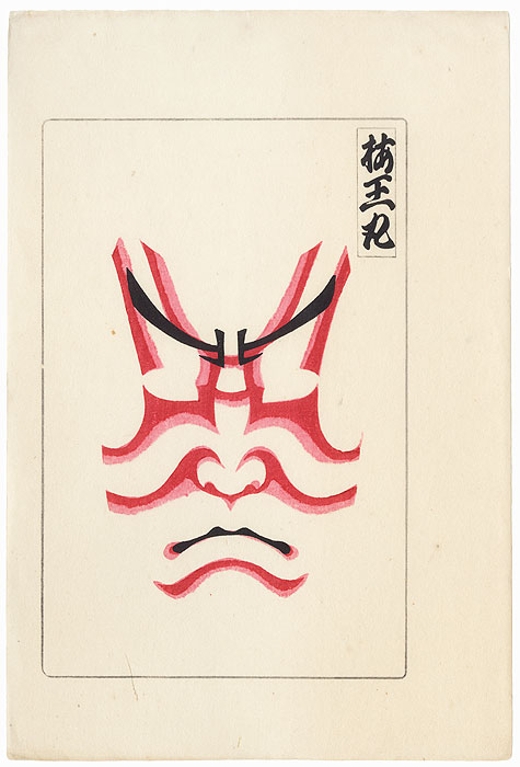 Drastic Price Reduction Moved to Clearance, Act Fast! by Taisho era artist (unsigned)
