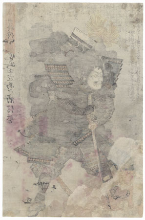 Twenty-four Generals of the Takeda Clan: Takeda Sama-no-suke Nobushige by Kuniyoshi (1797 - 1861)