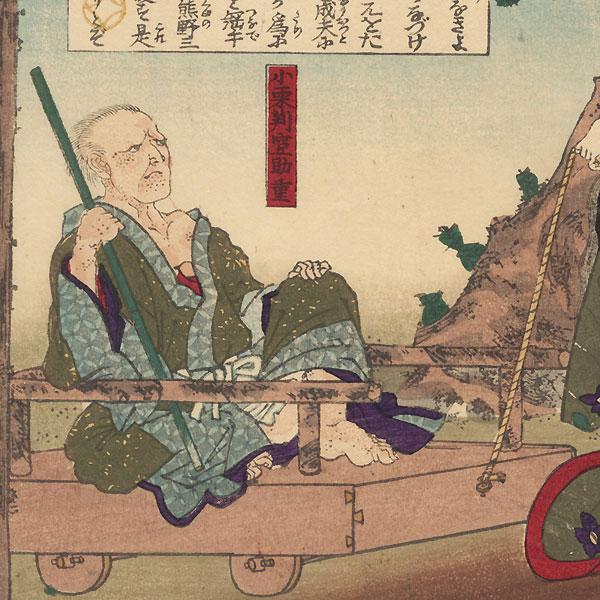 Princess Terute; The Ghost of Ofuji by Kunichika (1835 - 1900)