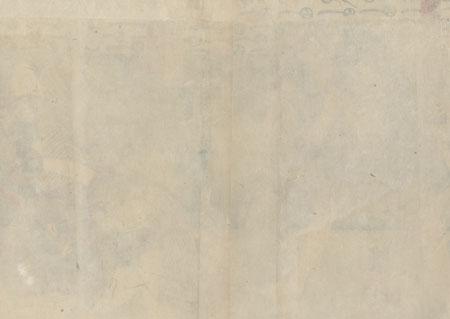 Scene from Kagamiyama, 1857 by Toyokuni III/Kunisada (1786 - 1864)