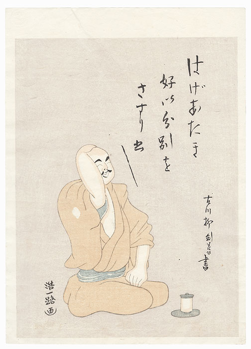 Scratching the Head by Kondo Koichiro (1884 - 1962)
