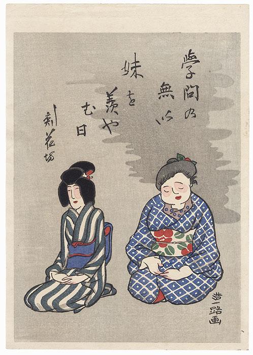 Two Geisha by Kondo Koichiro (1884 - 1962)