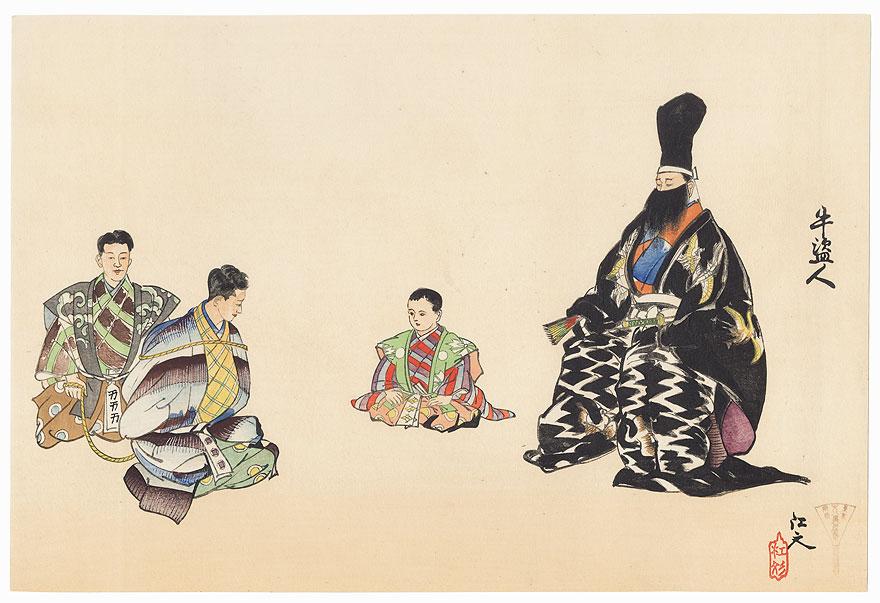 Ushinusubito by Tsukioka Gyokusei (1908 - 1994)