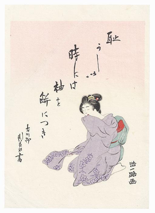Sleepy Beauty by Kondo Koichiro (1884 - 1962)