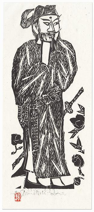 Crown Prince Shotoku by Munakata (1903 - 1975)