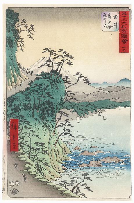 Dangerous Surf below the Satta Pass near Yui by Hiroshige (1797 - 1858)