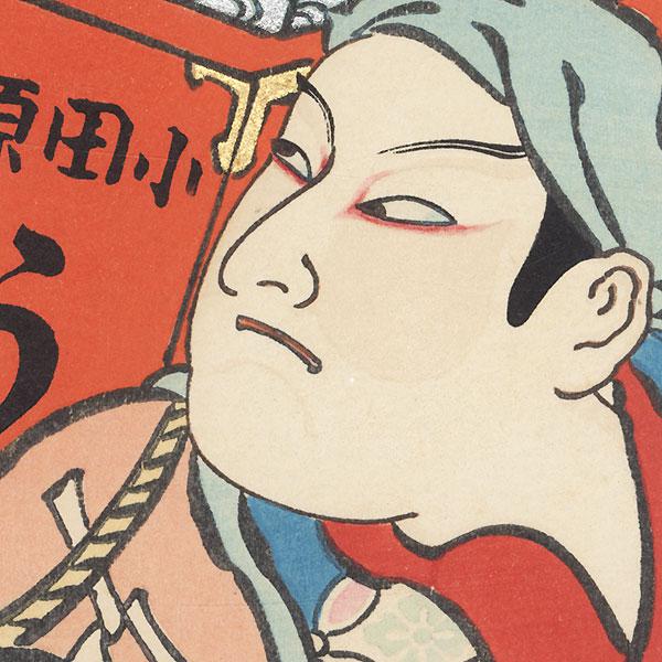 Uirou-uri (The Medicine Seller) by Shin-hanga & Modern artist (not read)