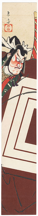 Shibaraku (Wait a Minute!) by Shin-hanga & Modern artist (not read)