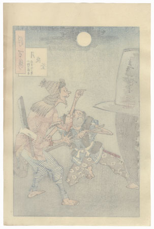 An Iron Cauldron and the Moon at Night by Yoshitoshi (1839 - 1892)