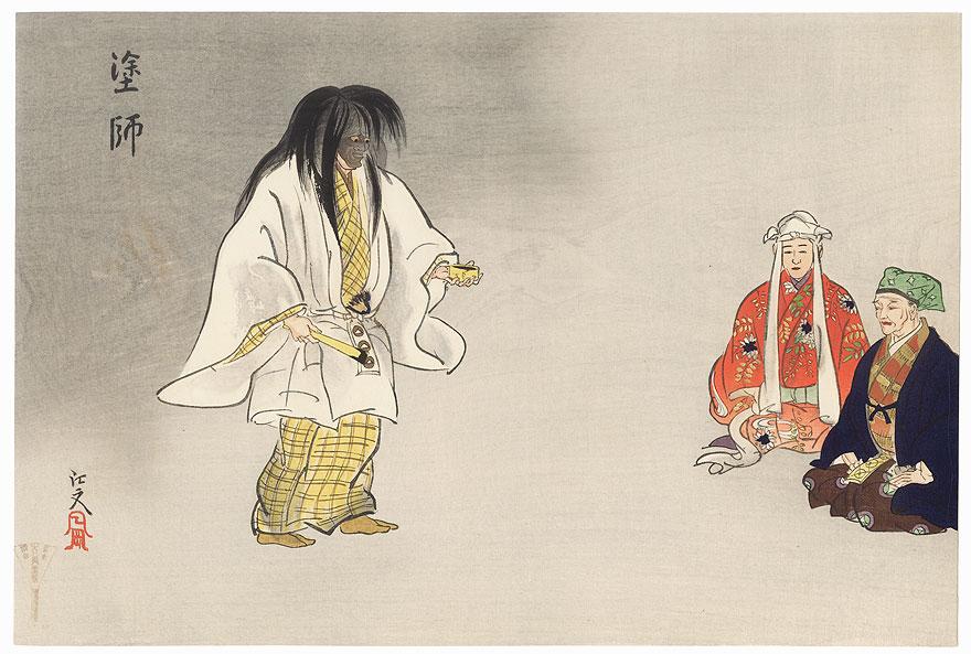 Nurishi by Tsukioka Gyokusei (1908 - 1994)