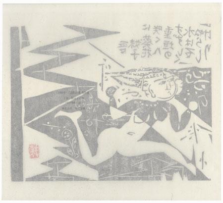 Sister: The water of Yaegaki where aoi flowers bloom by Munakata (1903 - 1975)