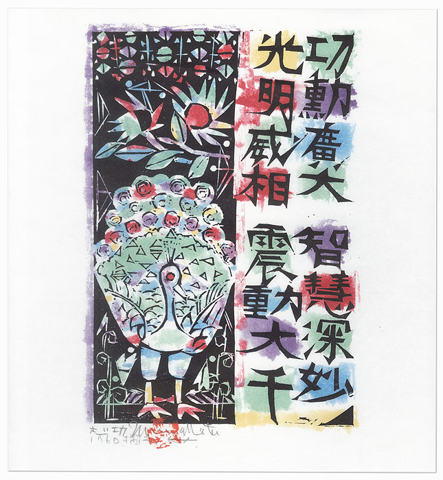 Peacock by Munakata (1903 - 1975)