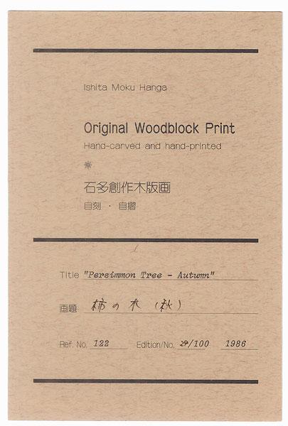 Persimmon Tree - Autumn, 1986 by David Stones (born 1945)