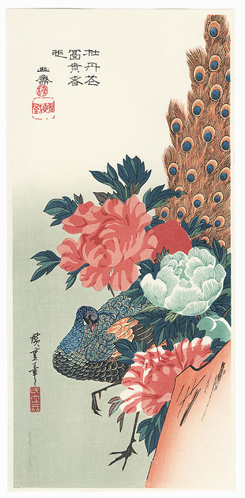 Peacock and Peonies by Hiroshige (1797 - 1858)