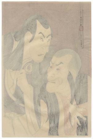 Sawamura Yodogoro II and Bando Zenji by Sharaku (active 1794 - 1795)
